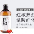 红椒纤体液体皂(洁面沐浴二合一)