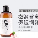 红萝卜润泽保湿液体皂(洁面沐浴二合一)