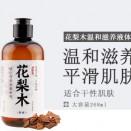 花梨木温和滋养液体皂(洁面沐浴二合一)