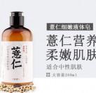意仁细嫩美白冷制液体皂(洁面沐浴二合一)