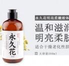 永久花草本冷制液体皂(洁面沐浴二合一)