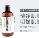 柠檬百里香草本冷制液体皂(洁面沐浴二合一)