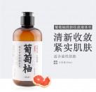 葡萄柚清新收敛冷制液体皂(洁面沐浴二合一)