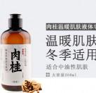 肉桂温暖肌肤液体皂(洁面沐浴二合一)