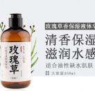 玫瑰草香保湿液体皂(洁面沐浴二合一)