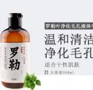 罗勒叶净化毛孔液体皂(洁面沐浴二合一)