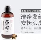 雪莱昵茶籽植萃研磨冷制液体洗发皂268ml