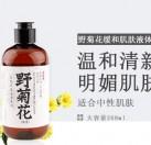 野菊花草本冷制液体皂(洁面沐浴二合一)