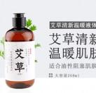 艾草草本冷制液体皂(洁面沐浴二合一)