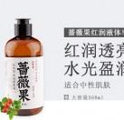 蔷薇果草本冷制液体皂(洁面沐浴二合一)