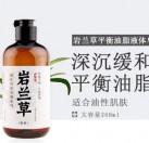 岩兰草平衡油脂液体皂(洁面沐浴二合一)