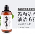 左手香草本冷制液体皂(洁面沐浴二合一)