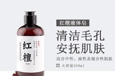 雪莱昵红檀植萃研磨冷制液体皂268ml