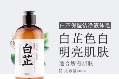 白芷保湿洁净冷制液体皂(洁面沐浴二合一)