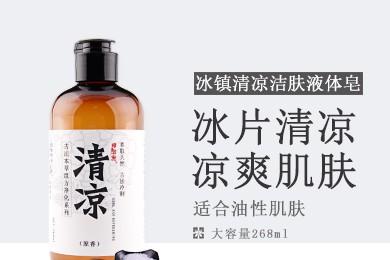 冰镇清凉洁肤冷制液体皂(洁面沐浴二合一)