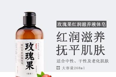 玫瑰果红润滋养液体皂(洁面沐浴二合一)