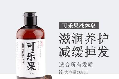 雪莱昵可乐果植萃研磨冷制液体洗发皂268ml