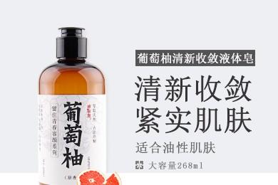 葡萄柚清新收敛液体皂(洁面沐浴二合一)